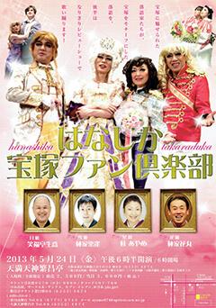 2013年 第2回「はなしか宝塚ファン倶楽部」