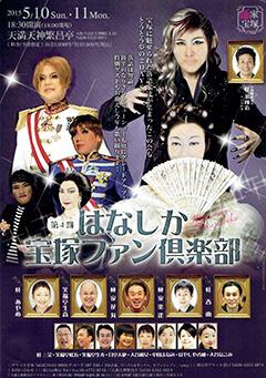>2015年 第4回「はなしか宝塚ファン倶楽部」