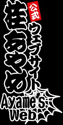 桂あやめ公式ウェブサイト Ayame's Web