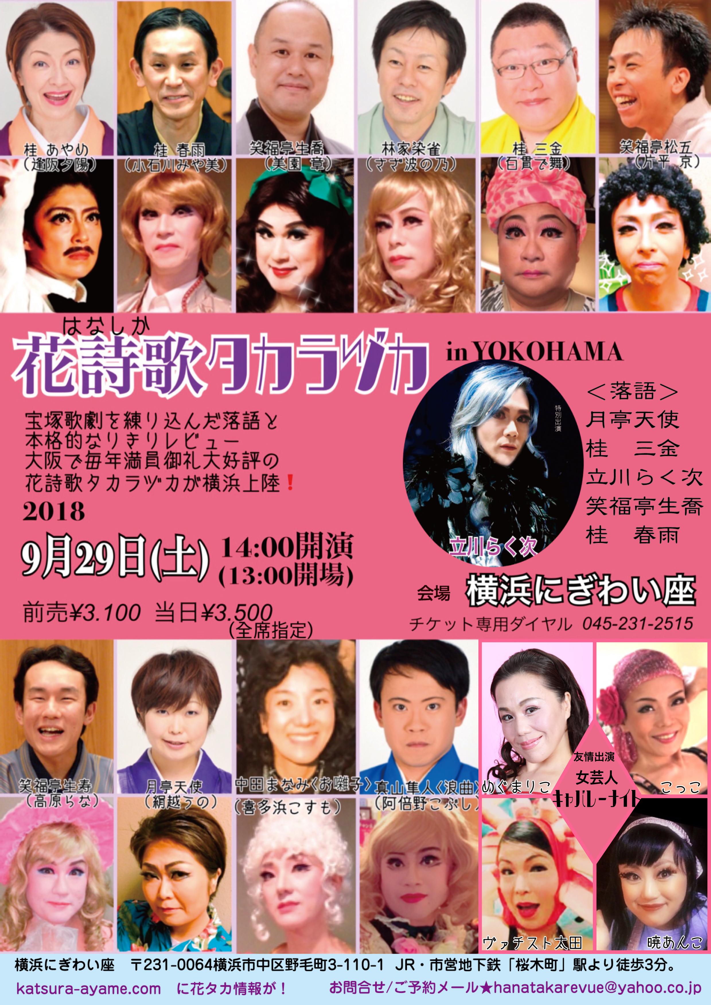 花詩歌タカラヅカ公演情報